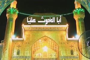 نماهنگ «أبا الغوث علیّا» با نوای سیدکریم موسوی