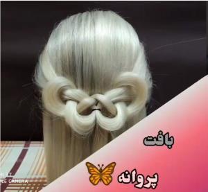 آموزش بافت پروانه موهای بلند