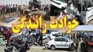 حوادث ۲۴ ساعت اخیر اصفهان ۱۵ کشته و مصدوم برجا گذاشت