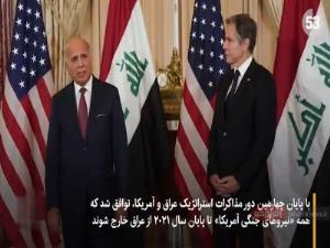 مذاکرات عراق و آمریکا؛ برنامهریزی برای خروج