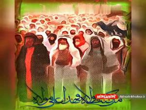 به مناسبت عید غدیر خم؛ دست علی وقتی که بالا رفت...