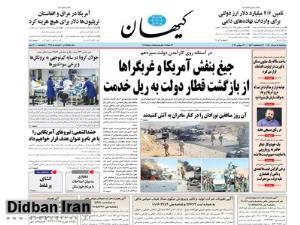 واکنش «کیهان» به اعتراضات روز گذشته تهران