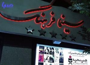 سینما فرهنگ تا نارنجی نشدن تهران باز نمیشود