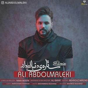 آهنگ جدید/ علی عبدالمالکی از