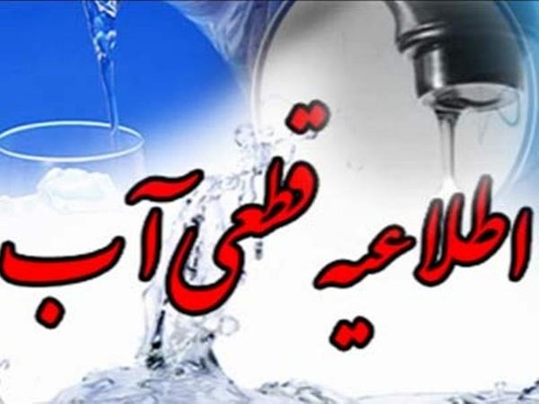 قطع آب در برخي مناطق شيراز