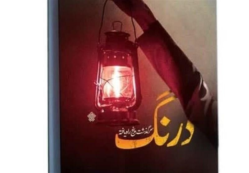 سرگذشت خواندني ۵ تن از راهيافتگان به مکتب امام علي(ع)/ ترور يکي از راويان به دست عوامل وهابي