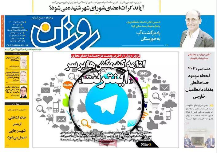 صفحه اول روزنامه روزان