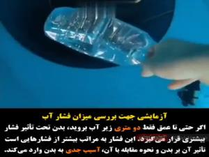 آزمایشی جهت بررسی میزان فشار آب