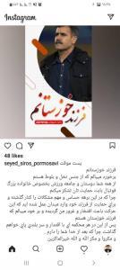 سیروس پورموسوی: فرزند خوزستانم