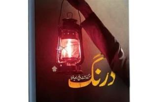 سرگذشت خواندنی ۵ تن از راهیافتگان به مکتب امام علی(ع)/ ترور یکی از راویان به دست عوامل وهابی