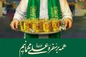 قصیده افشین علا برای عید غدیر