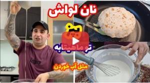 آموزش نان لواش مثل آب خوردن توسط سرآشپز جواد جوادی
