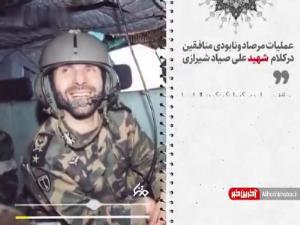 شهید صیاد شیرازی از عملیات مرصاد می گوید