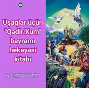 کتاب داستان «غدیر خم» برای کودکان و نوجوانان منتشر شد