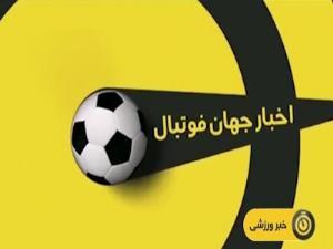 اخبار کوتاه فوتبال جهان