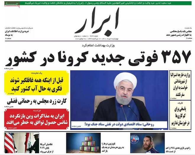 صفحه اول روزنامه ابرار