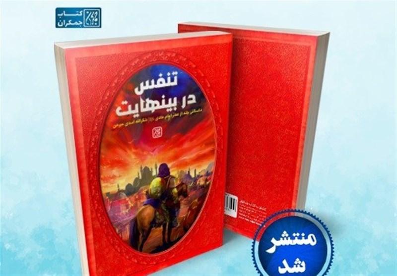تنفس در زمانه و دوران امام هادي در قالب رمان جستجوگر تاريخي