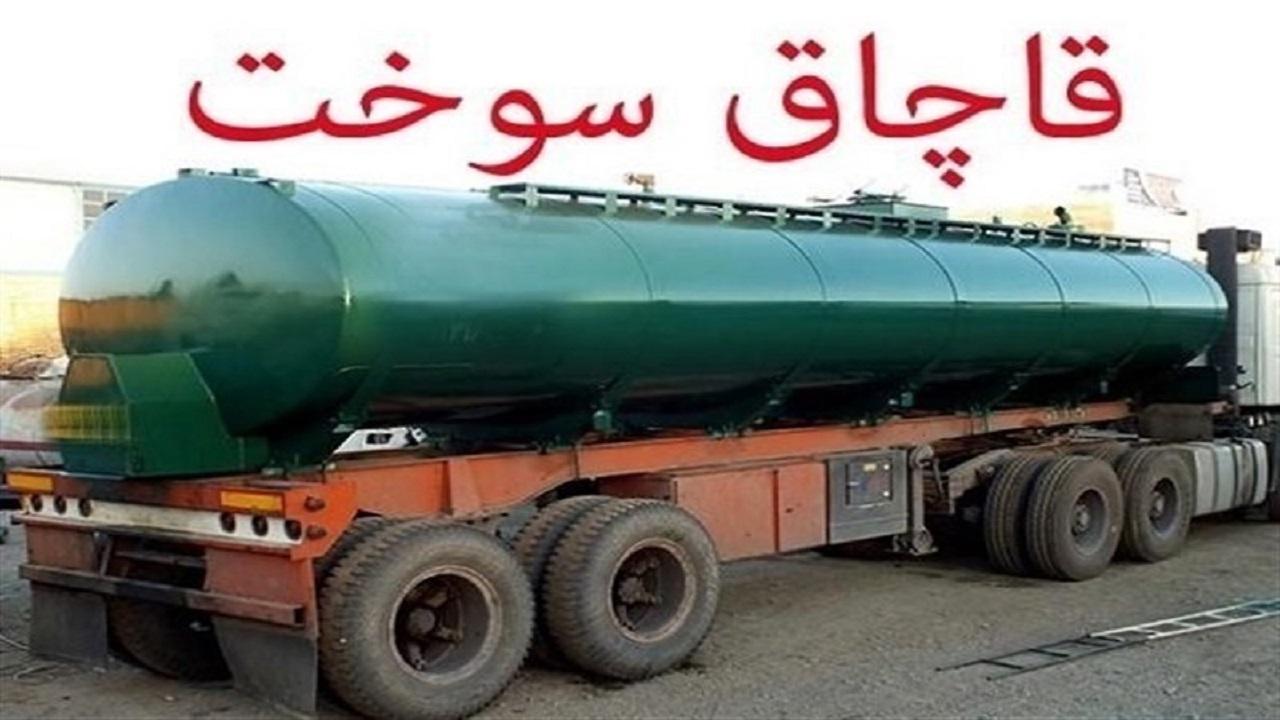 کشف ۲۵ هزار ليتر سوخت قاچاق در محور يزد-کرمان