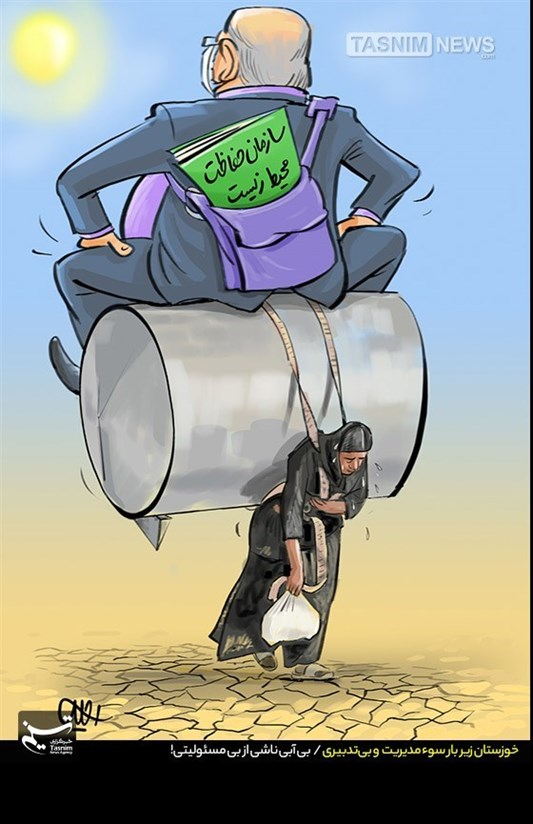 کاریکاتور/ خوزستان زیر بار سوءمدیریت و بیتدبیری