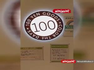 حراجیهای ۱۰۰ ینی در توکیو مثل تهران