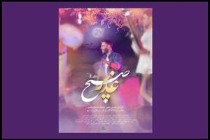 نماهنگ «صبح غدیر» منتشر شد/ تماشای یک عیدانه متفاوت