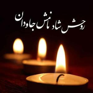 شهید زهرا جودکی برای شادی روحش صلوات و فاتحه قرائت فرمایید