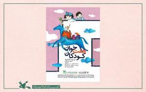 نمایش فیلم تئاتر «هفتخوان کودکان» به مناسبت عید غدیر