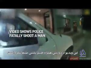 لحظه تیراندازی مرگبار پلیس آمریکا به یک مظنون در مقابل چشم مردم!