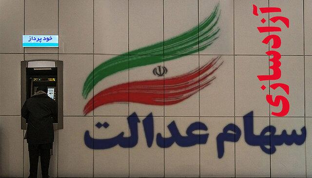 عمر آزادسازی سهام عدالت به دولت فعلی قد می دهد؟