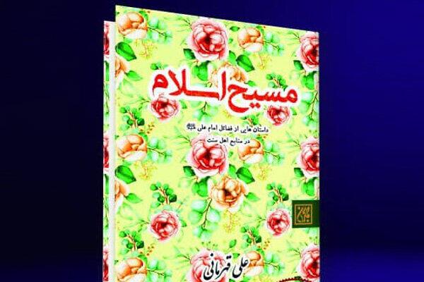 «مسيح اسلام»؛ نگاهي به فضيلتهاي اميرمومنان در منابع اهل سنت