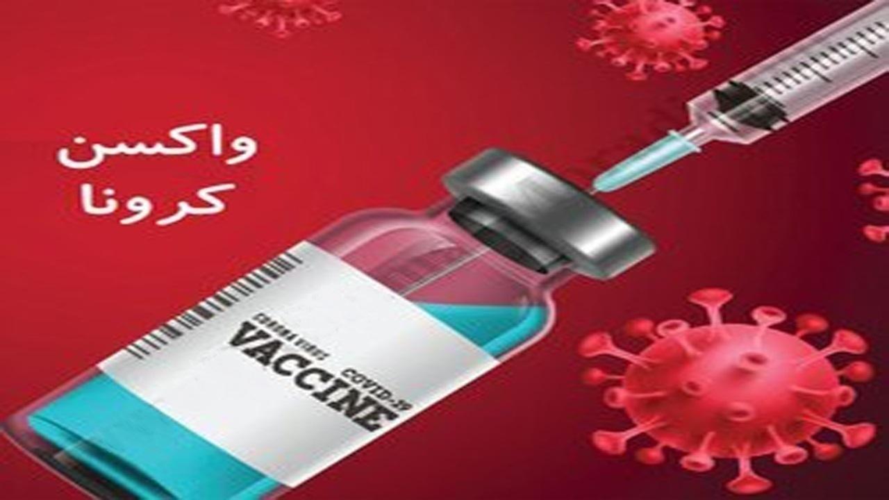 واکسيناسيون کدام گروهها هفته آينده اجرا ميشود؟