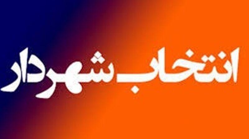 انتخاب شهردار، گام نخست منتخبان شوراي ششم همدان