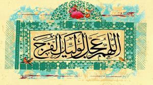 با چه دعایی ارادت خود را در روز جمعه به امام زمان نشان دهیم؟