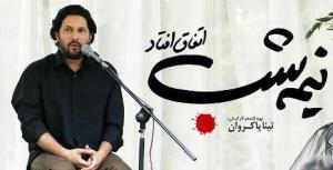 خوانندگی بازیگران در فیلم های ماندگار سینمای ایران