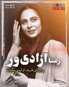 «رعنا آزادی ور» پرتره ای ظریف از لیدی مکبث