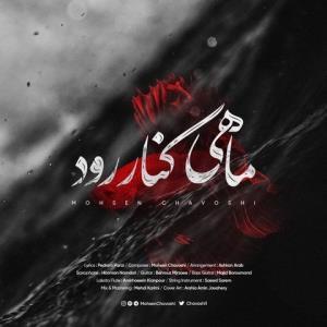 آهنگ جدید/ «ماهی کنار رود» از  محسن چاوشی منتشر شد
