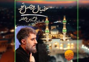 محمدحسین پویانفر؛ روزای بیتو چه غمگینه...