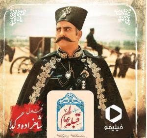 رونمایی از پوستر قسمت اول سریال «قبله عالم» در آستانه پخش