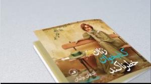 مرور و معرفی کتاب «زنان کتابخوان خطرناکند»