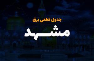 اعلام برنامه خاموشی احتمالی هفته آینده مشهد