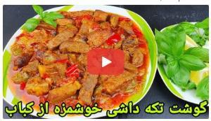 طبخ خوراک گوشت در فر به سبک سرآشپز افغانستانی