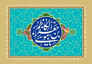شعر در مدح امام کاظم (ع): اسمِ تو آمد و گِره وا شد، دلِ ما مُرده بود و اِحیا شد