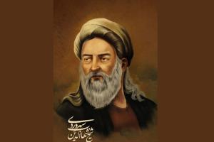 سهروردی؛ فیلسوفی برای همه ادوار