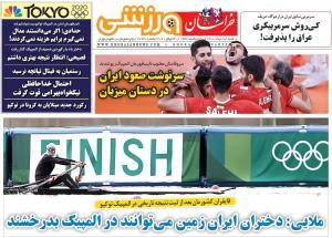 سرنوشت صعود ایران در دستان میزبان
