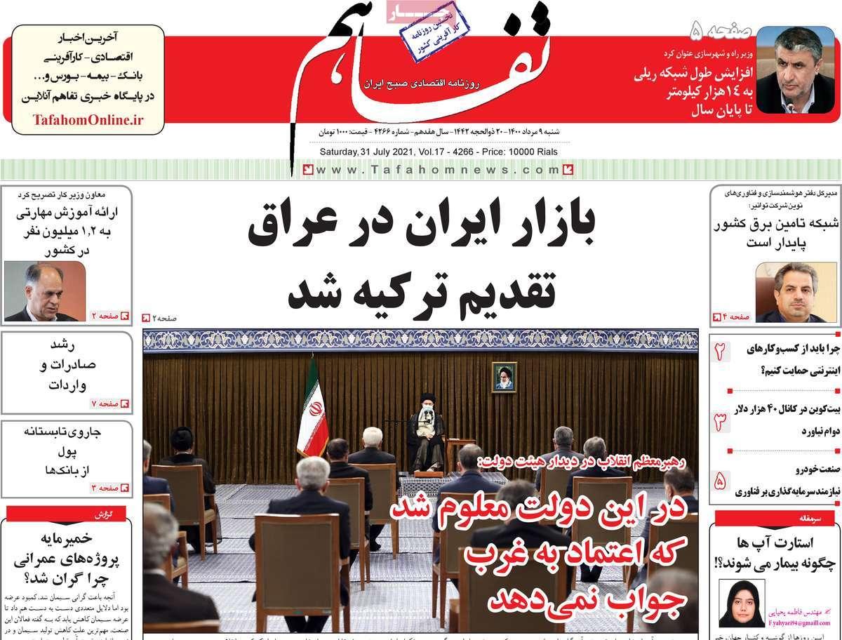 صفحه اول روزنامه تفاهم
