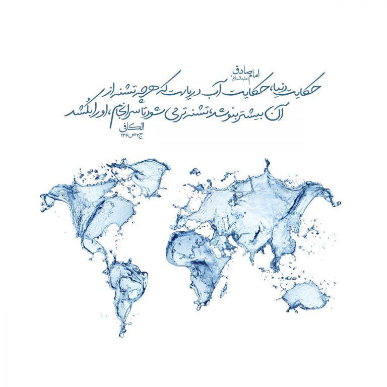 طرح/ حکایت دنیا، حکایت آب دریاست