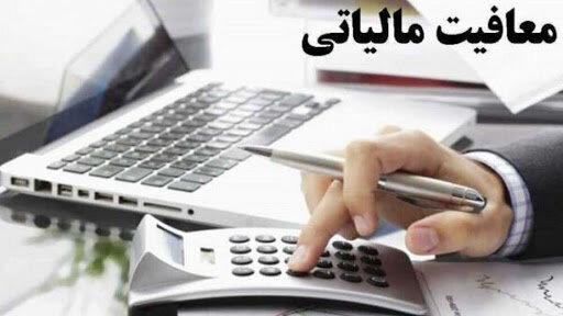 جزئیات معافیت موسسههای خیریه از مالیات