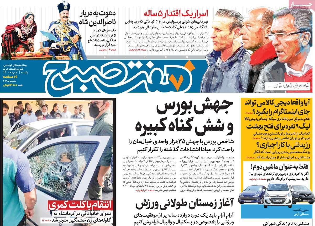 صفحه اول روزنامه  هفت صبح
