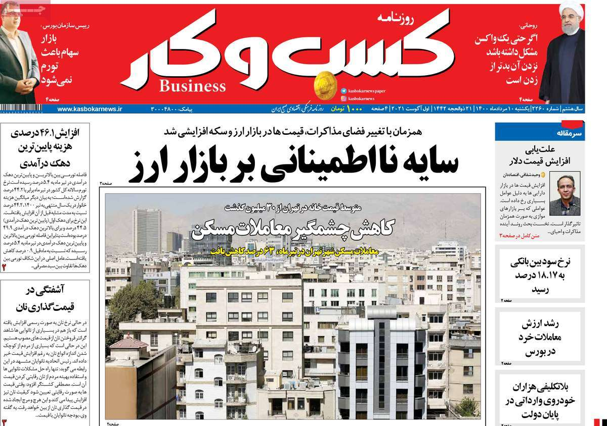 صفحه اول روزنامه  کسب و کار