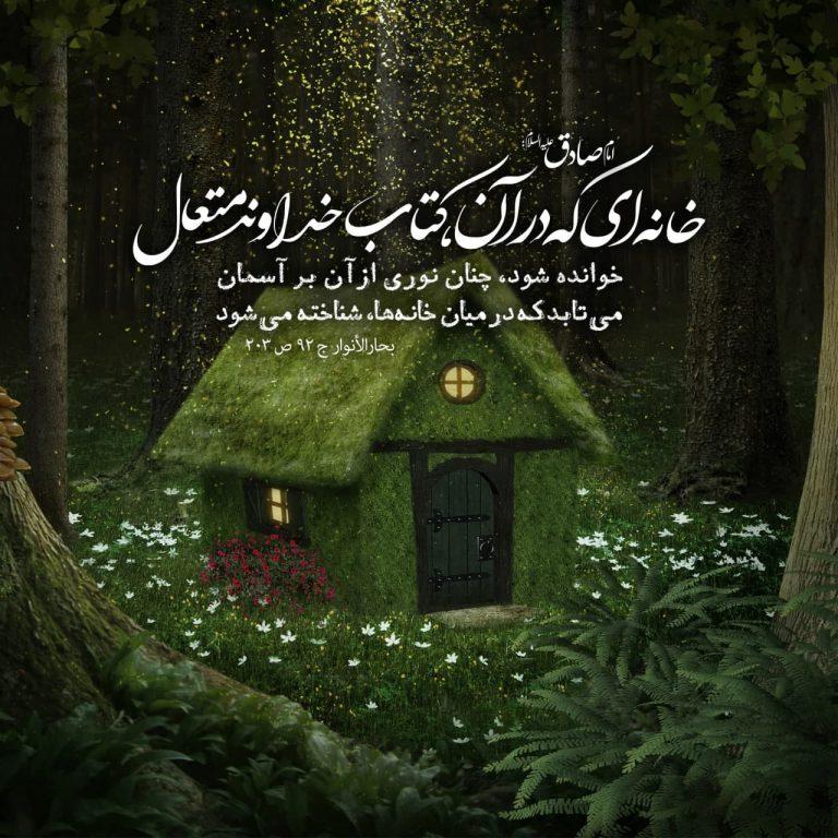 طرح/ خانه اى که در آن قرآن خوانده شود